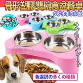 【培菓幸福寵物專營店】dyy》骨形輕便不銹鋼雙碗食盆餐桌多色可選/組