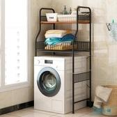 洗衣機置物架 洗衣機置物架子落地衛生間滾筒上方收納陽台洗衣櫃波輪馬桶儲物架