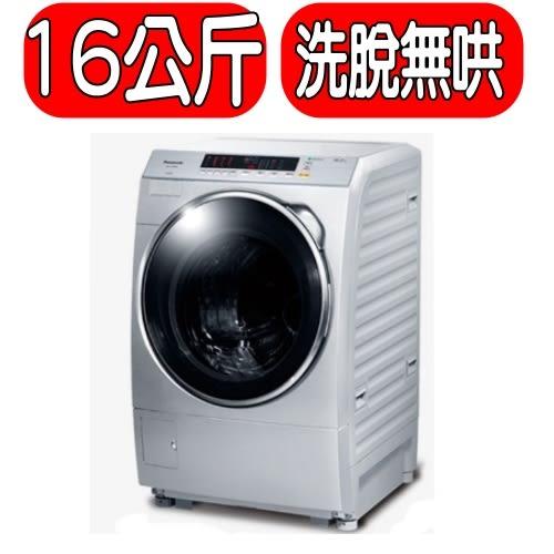 結帳更優惠★Panasonic國際牌【NA-V178DW-L】洗衣機《16公斤》《滾筒,滾筒,無烘乾》