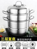 蒸鍋304不銹鋼三層加厚多層蒸籠饅頭家用1層2層二層煤氣灶用鍋具  凱斯盾數位3c