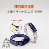 小米手環腕帶nfc二三代尼龍回環錶帶替換帶【步行者戶外生活館】