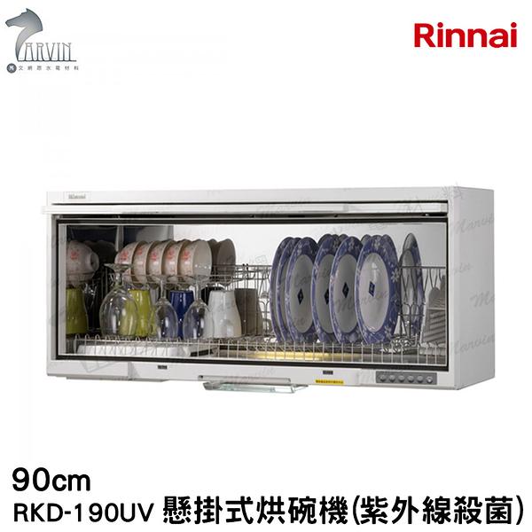 《林內牌》懸掛式 懸掛式烘碗機(紫外線殺菌) RKD-190UV