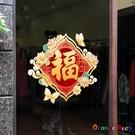 【橘果設計】福字貼新年過年 壁貼 牆貼 ...