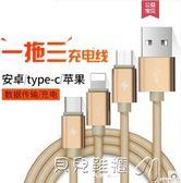 通用傳輸線LI61三合一多功能數據線6s蘋果安卓通用USB充電線數據傳輸線 貝兒鞋櫃