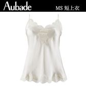 Aubade蠶絲S-L細帶短上衣(珍珠白)MS38