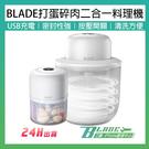 【刀鋒】BLADE打蛋碎肉二合一料理機 現貨 當天出貨 台灣公司貨 調理機 料理機 絞肉機 打蛋器
