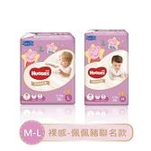 【南紡購物中心】【好奇】裸感紙尿褲(黏貼)-M(144片)/L(114片)佩佩豬款