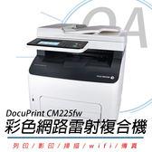 【高士資訊】FUJI XEROX 富士全錄 DocuPrint CM225fw 彩色 無線 S-LED 傳真 事務機