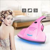 小型家用手持式紫外線吸塵器床上除螨儀除螨器吸塵除螨蟲除螨 【PINK Q】