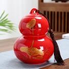 茶葉罐 鈿隆福祿陶瓷葫蘆茶葉罐中大碼普洱花紅綠茶倉空包禮盒裝通用定制 生活主義