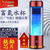 水素水杯日本富氫水杯  寶貝當家