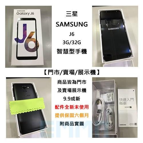 【拆封福利品】三星 Samsung Galaxy J6 5.6吋 3G/32G 1300萬畫素 3000mAh 雙卡 臉部解鎖 智慧型手機