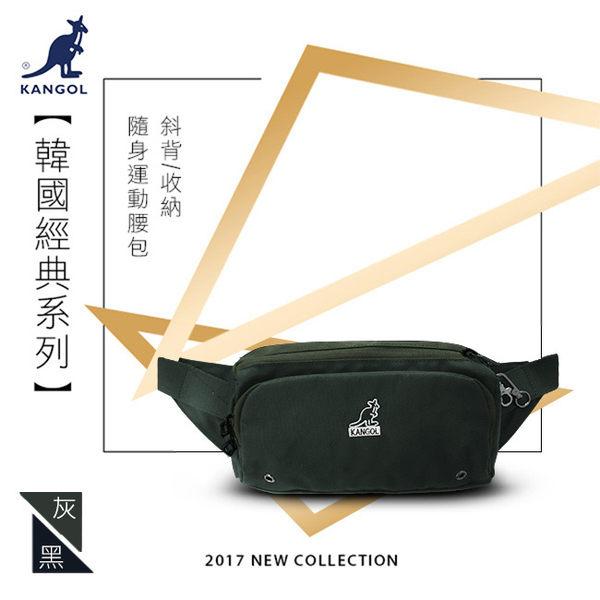 KANGOL 隨身運動腰包 KG51160-09 鐵灰色 單肩側背包 MyBag得意時袋