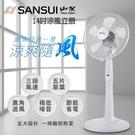 SANSUI 山水 14吋涼風立扇SAF-1470/電風扇