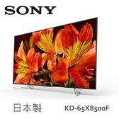 『免運送到家+24期0利率』SONY 索尼 65吋 日製 LED 4K HDR 液晶電視 KD-65X8500F