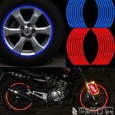 機車貼紙 機車機車配件改裝車貼花裝飾反光彩色輪胎鋼圈貼紙輪轂貼多彩 寶貝計畫