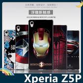 SONY Xperia Z5 Premium E6853 卡通浮雕保護套 軟殼 彩繪塗鴉 3D立體輕薄款 矽膠套 手機套 手機殼