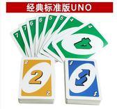 卡牌 加厚UNO牌pvc塑料防水水晶UNO紙牌優諾牌帶懲罰桌游卡牌聚會游戲 數碼人生