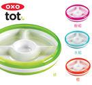美國 OXO tot 嬰幼兒餵食防滑4格...