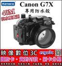 《映像數位》 Kamera 專用防水殼 40M /進水警報 蜂鳴器 【 Canon G7X專用】 *