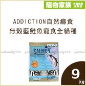 寵物家族-Addiction自然癮食 無穀藍鮭魚寵食 全貓種(全齡)配方9kg
