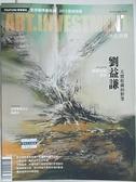 【書寶二手書T4/雜誌期刊_DTM】典藏投資_98期_劉益謙-天價收藏的野望