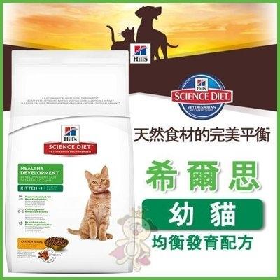 『寵喵樂旗艦店』希爾思《幼貓 雞肉特調食譜》3.5磅 【7123】