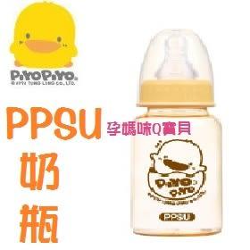 黃色小鴨媽咪乳感標準口徑PPSU防脹氣奶瓶140ml~83503