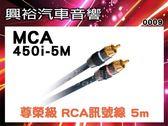 Monster】450i 尊榮級RCA訊號線 5m