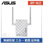 ASUS RP-N12 無線訊號延伸器