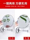鏡子雙面旋轉放大化妝鏡貼墻壁掛式折疊伸縮浴室衛生間美容鏡子免打孔 小山好物