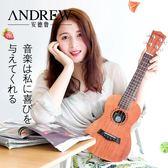 雙十一返場促銷安德魯尤克里里初學者學生成人女23寸烏克麗麗兒童入門小吉他樂器烏克麗麗jy