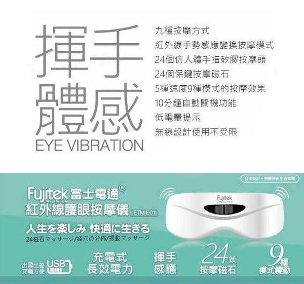 免運費 【Fujitek 富士電通】 紅外線體感 眼部按摩器/護眼按摩儀/按摩眼罩 FTM-E01