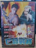 挖寶二手片-K03-024-正版DVD*電影【亡命戰將】-大衛布瑞吉*成柏帝梅林