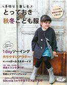 簡單製作可愛兒童秋冬服飾裁縫作品64款