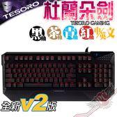 [ PC PARTY ] 鐵修羅 TESORO 杜蘭朵劍 V2 終極版 G1NL 茶軸 紅軸 青軸 機械式鍵盤