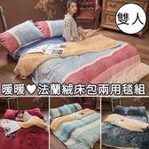 暖暖(雙人)法蘭絨床包+雙人被套四件組 多款可選 溫暖過冬 台灣製
