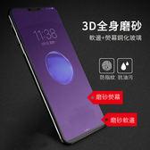 OPPO A3 通用 玻璃貼 鋼化膜 3D全覆蓋 紫光 磨砂 霧面 軟邊 螢幕保護貼 保護膜