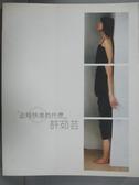 【書寶二手書T6/影視_KCX】此時快樂的代價_許茹芸