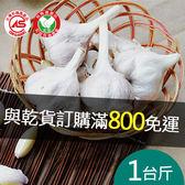 雲林有機新鮮大蒜(乾蒜)1台斤