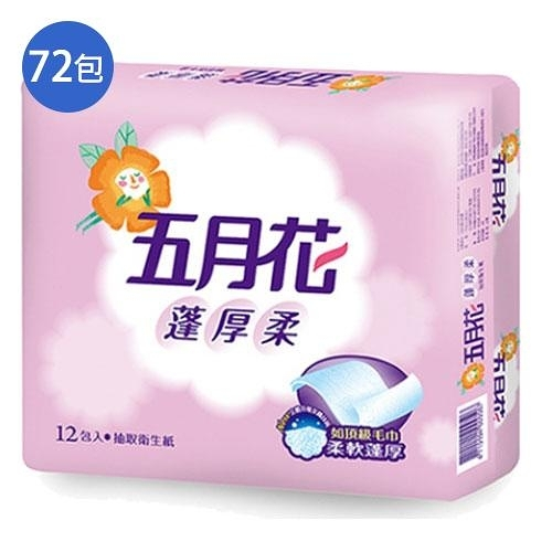 五月花蓬厚柔抽取衛生紙100抽*72包【愛買】
