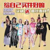 萬圣節服裝女成人吸血鬼cosplay女巫服飾小紅帽公主恐怖僵尸新娘