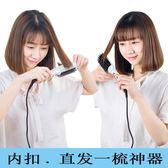 (交換禮物)美髮梳直髮梳內扣捲髮棒迷你便攜式捲髮直髮器兩用懶人瀏海不傷髮神器