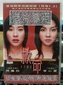 影音專賣店-D00-002-正版DVD-華語【救命】-李心潔 林嘉欣 許志安