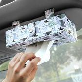 車載掛式遮陽板紙巾盒車用天窗椅背紙抽盒抽紙盒汽車用品 QG341 『愛尚生活館』
