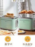 麵包機烤面包機家用多功能早餐機面包片多士爐土司機全自動吐司機          艾維朵 免運