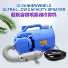消毒機超低容量噴霧器電動消毒殺菌噴霧機學...