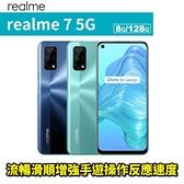 Realme 7 5G 8G/128G 6.5吋 智慧型手機 0利率 免運費