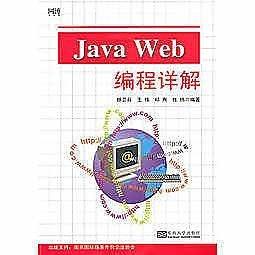 簡體書-十日到貨 R3Y【Java Web編程詳解】 9787564147976 東南大學出版社 作者:楊衛兵 等編著