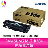 分期0利率 SAMSUNG MLT-R304 原裝感光鼓 適用 SL-M4530ND SL-M4530NX